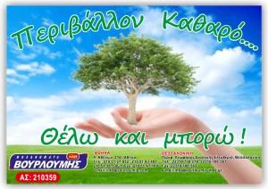 SITE BOYRLOUMIS  PERIBALLON KATHARO